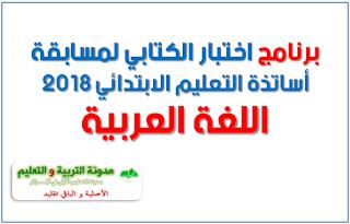 برنامج الاختبار الكتابي لمسابقة استاذ التعليم الابتدائي 2018 لغة عربية