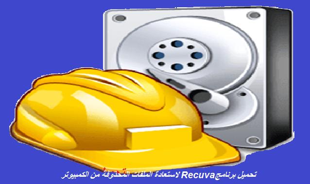 تحميل برنامج Recuva لاستعادة الملفات المحذوفة من الكمبيوتر