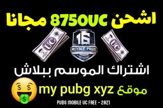 اشحن من موقع my pubg xyz شدات ببجي مجانا الموسم 16