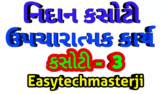 UPCHARATMAK KARYA KASOTI 3 STD 2 MATHS-GUJARATI,STD-2 UPCHARATMAK KARYA KASOTI 10-GUJARATI ANE GANIT,ekam kasoti,samayik mulyankan kasoti,second sem samayik kasoti 201920,akam kasoti,akam kasoti mark,ekam kasoti mark,ekam kasoti science,ekam kasoti solution,ekam kasoti marks online,ekam kasoti mark analysis,akam kasoti na mark ne enrty online,ekam kasoti online marks entry with mobile,ekam kasoti | online marks entry new link | ssa gujarat |,paper solution,pragna upcharatmak karya,upcharatmak,upcharatmak shikshan,upcharatmak shikshan 201,upcharatmak shiksha in hindi,nidanatmak and upcharatmk shikshan,gujarati fakara,mission vidhya,gujarati mulaxaro,gujarati vakyo,nidanatmak parikshan,gujarat primary education,padatana,gujarat primary school,pa da ta na,gujrati vocabulary,gujarati vachan sahiitya,bhikhubhai ambaliya,gujarati vachanmala,nidanatmak shikshan,gujarati vachan