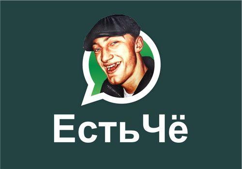Почему люди всё ещё используют WhatsApp?