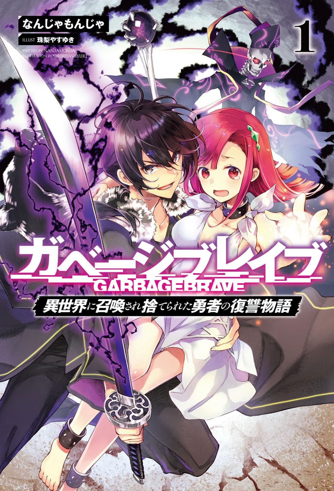 Garbage Brave: Isekai Ni Shoukan Sare Suterareta Yuusha No Fukushuu Monogatari