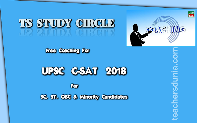 TS-Study-Circle-Free-Coaching-For-UPSC-CSAT-2018