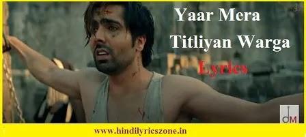 Yaar Mera Titliyan Warga(Titliyan) Lyrics-Afsana Khan ft Sargun Mehta, Harrdy Sandhu