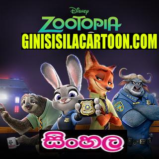 Sinhala dubbed - ZooTopia