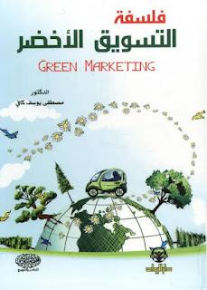 تحميل كتاب فلسفة التسويق الأخضر pdf مصطفى يوسف كافي، مجلتك الإقتصادية
