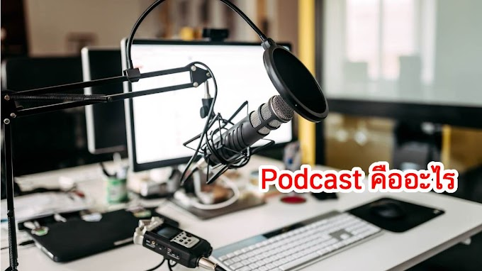 Podcast คืออะไร ?