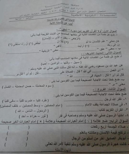 """تجميع امتحانات التربية الإسلامية للصف الثالث الإبتدائى """"الفعلى """" إدارات ترم أول لتدريب عليها 81263255_2633354813563183_3138693960260648960_n"""