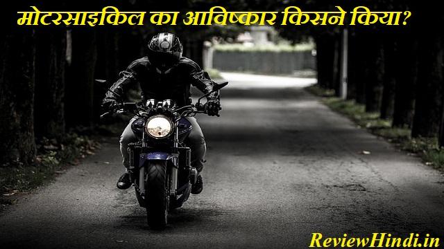 मोटरसाइकिल का आविष्कार किसने किया?