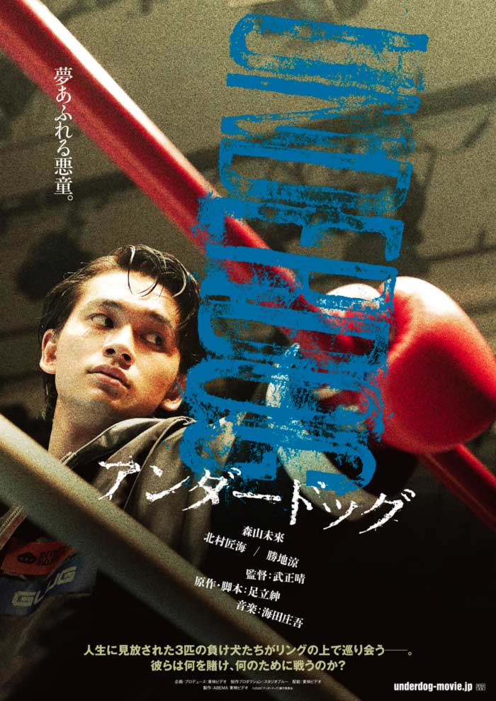 Underdog film - Masaharu Take - poster (Takumi Kitamura)