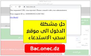 حل مشكلة الدخول الى موقع سحب استدعاء البكالوريا BAC.ONEC.DZ
