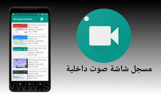برنامج تصوير الشاشة فيديو رابط مباشر