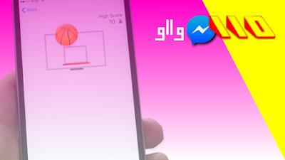 لعبة كرة السلة على تطبيق فيس بوك ماسنجر اكتشفها بنفسك