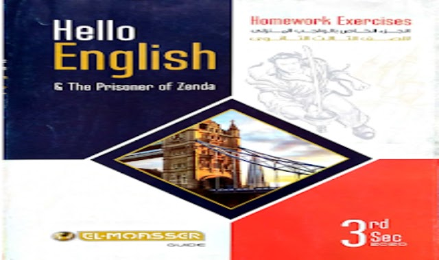 مذكرة الواجب المنزلى  لمادة اللغة الانجليزية  للصف الثالث الثانوى من موقع درس انجليزي