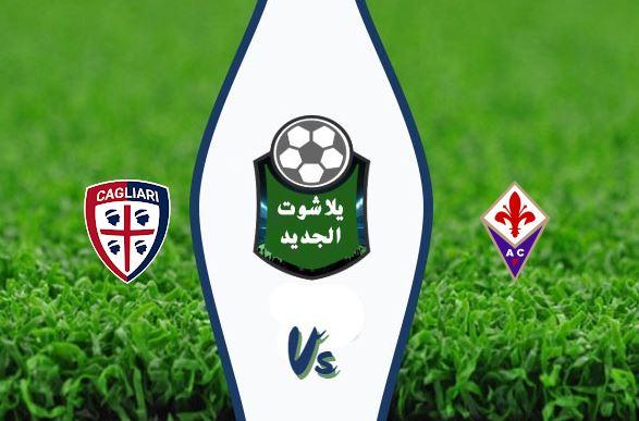 نتيجة مباراة فيورنتينا وكالياري اليوم الأربعاء 8 يوليو 2020 الدوري الإيطالي