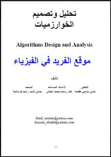 كتاب تحليل وتصميم الخوازميات pdf،مقدمة في الخوازميات، كيفية تحليل الخوازميات، مسائل خوازميات محلولة، كتاب شرح algorithms، أسئلة خوارزميات، كتب جامعية للجامعات بروابط تحميل مباشرة مجانا pdf