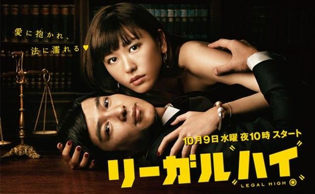 Download Dorama Jepang Legal High Batch Subtitle Indonesia