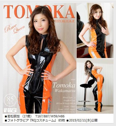 Ppd-STAn NO.00977 Tomoka Wakamatsu 02230