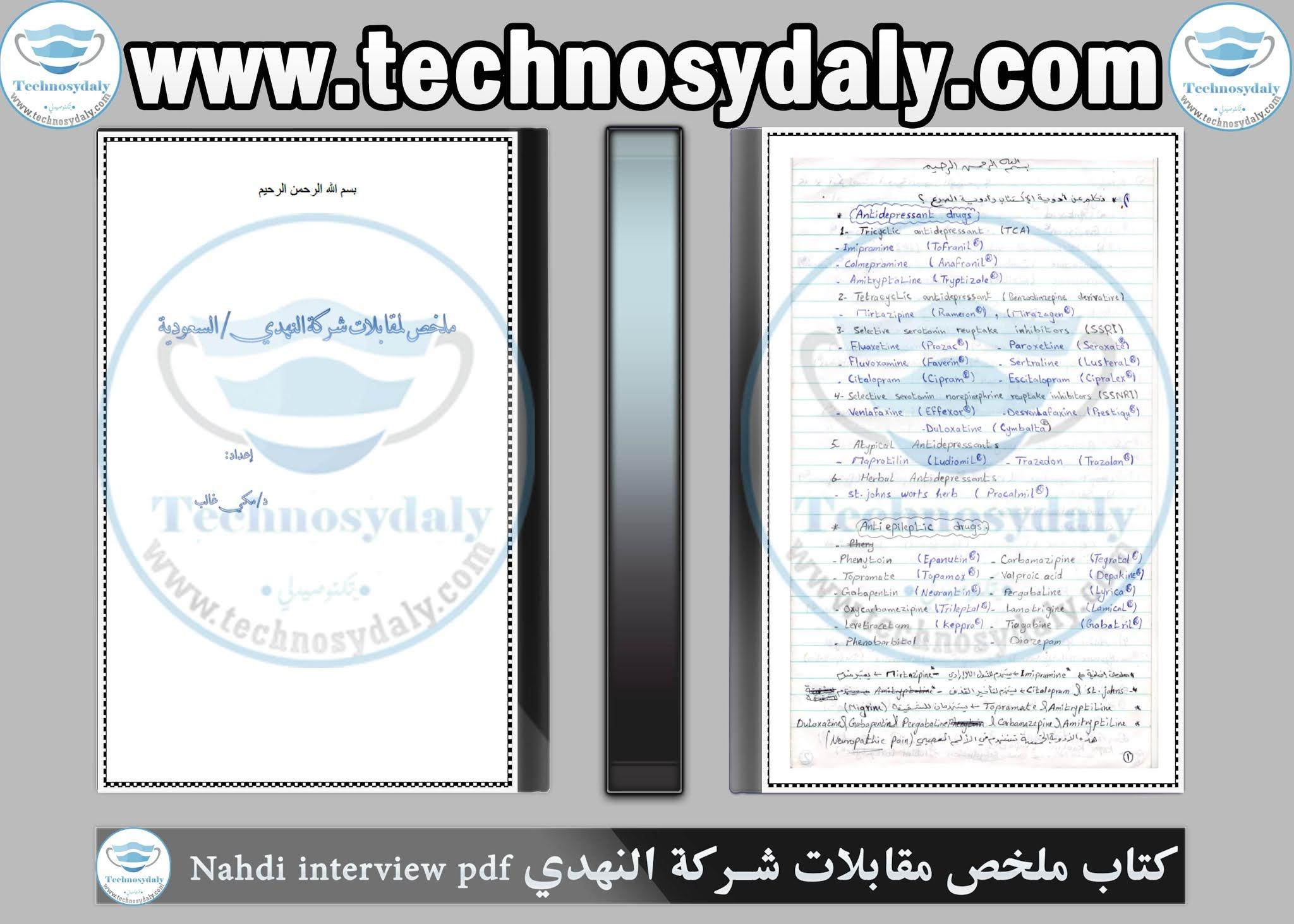 كتاب ملخص مقابلات شركة النهدي Nahdi interview pdf