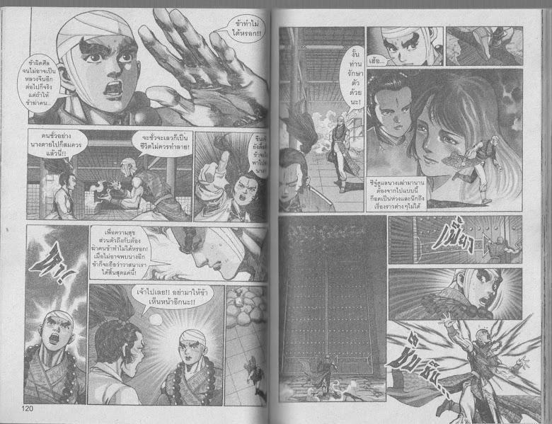 Demi Gods & Semi Devils - หน้า 58