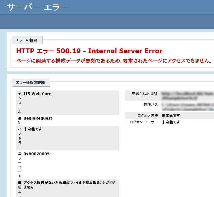 [IIS] アクセス許可がないため構成ファイルを読み取ることが ...