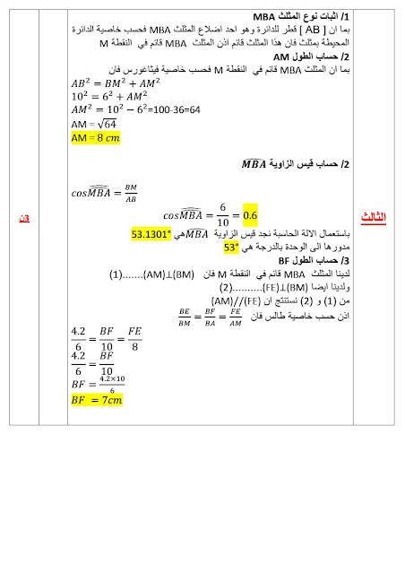 حل امتحان شهادة التعليم المتوسط 2021 في الرياضيات