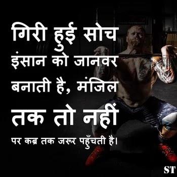 """breakup motivational status in hindi,"""" गिरी हुई सोच इंसान को जानवर बनाती है, मंजिल तक तो नहीं पर कब्र तक जरूर पहुँचती है।"""""""