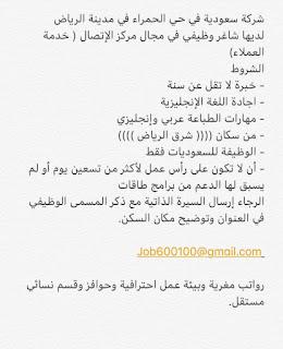 وظيفة في مجال مراكز الاتصال خدمة عملاء للسعوديات فقط في حي الحمراء الرياض