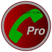 تطبيق مسجل المكالمات برو Call Recorder-v5.40