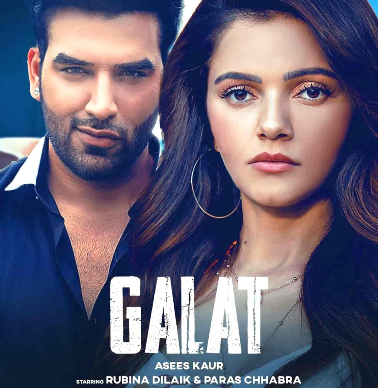 Galat Punjabi Song Lyrics Asees Kaur