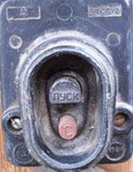 кнопка пуск для запуска электродвигателя с пусковым конденсатором