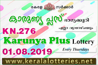 "KeralaLotteries.net, ""kerala lottery result 01 08 2019 karunya plus kn 276"", karunya plus today result : 01-08-2019 karunya plus lottery kn-276, kerala lottery result 01-08-2019, karunya plus lottery results, kerala lottery result today karunya plus, karunya plus lottery result, kerala lottery result karunya plus today, kerala lottery karunya plus today result, karunya plus kerala lottery result, karunya plus lottery kn.276 results 01-08-2019, karunya plus lottery kn 276, live karunya plus lottery kn-276, karunya plus lottery, kerala lottery today result karunya plus, karunya plus lottery (kn-276) 01/08/2019, today karunya plus lottery result, karunya plus lottery today result, karunya plus lottery results today, today kerala lottery result karunya plus, kerala lottery results today karunya plus 01 08 19, karunya plus lottery today, today lottery result karunya plus 01-08-19, karunya plus lottery result today 01.08.2019, kerala lottery result live, kerala lottery bumper result, kerala lottery result yesterday, kerala lottery result today, kerala online lottery results, kerala lottery draw, kerala lottery results, kerala state lottery today, kerala lottare, kerala lottery result, lottery today, kerala lottery today draw result, kerala lottery online purchase, kerala lottery, kl result,  yesterday lottery results, lotteries results, keralalotteries, kerala lottery, keralalotteryresult, kerala lottery result, kerala lottery result live, kerala lottery today, kerala lottery result today, kerala lottery results today, today kerala lottery result, kerala lottery ticket pictures, kerala samsthana bhagyakuri,"