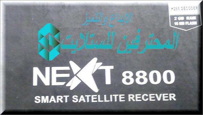 فلاشة  NEXT 8800 حجم 16 ميجا