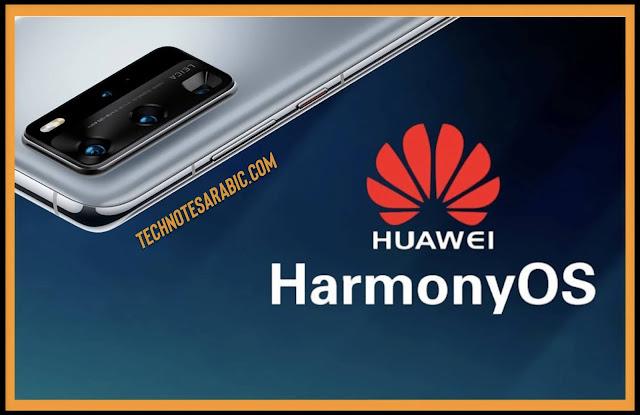 Harmony OS technotesarabic.com