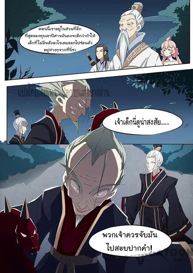 God of War - หน้า 15