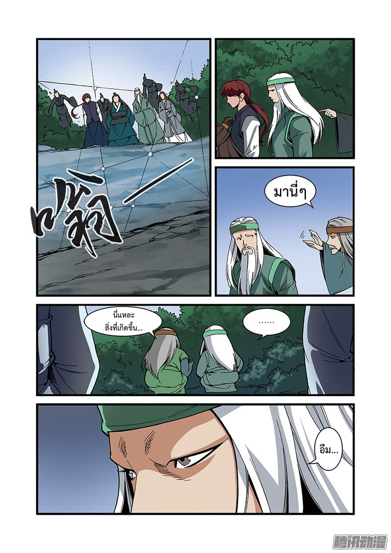 อ่านการ์ตูน Xian Ni 53 ภาพที่ 8