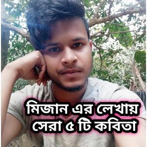 মিজান এর লেখা সেরা ৫ কবিতা - Top 5 Poems in Bangla by Mizan - Top 5 Bangla Chondo 2020 (বাংলা ছন্দ ২০২০) Bangla Kobita Image 2020