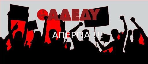 Κάλεσμα στην 24ωρη απεργία από την ΑΔΕΔΥ Αργολίδας