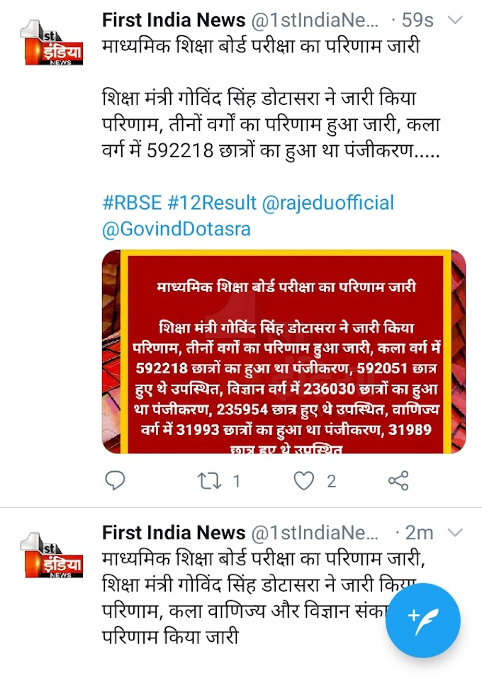 RBSE 12th Result 2021 Rajasthan Board 12th Class Result Name Wise Kaise Check kre