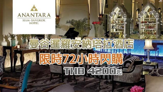 三八限時優惠!曼谷Anantara Siam Bangkok酒店 限時72小時6折起,3月8開賣。