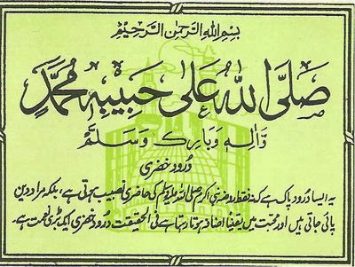 durood khizri benefits in urdu