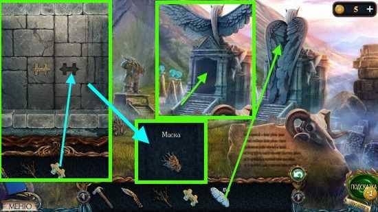 вставляем перья на кладбище и фигурки, берем маску в игре затерянные земли 3