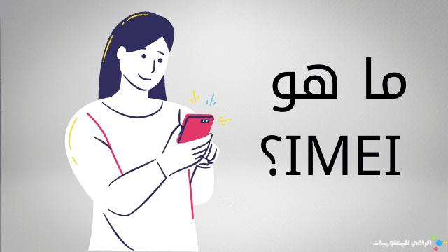 كيف تتبع الهاتف عبر رقم IMEI