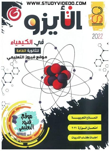 تحميل اجابات كتاب الايزو في تدريبات الكيمياء تالتة ثانوي 2022