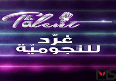 تحميل تطبيق The Talent للأندرويد والأيفون بتاريخ اليوم 2020