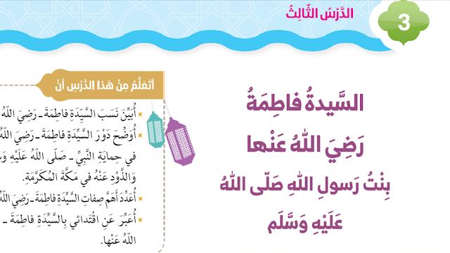 حل درس السيدة رفيدة الاسلمية تربية إسلامية