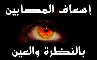 علاج العين نظرة