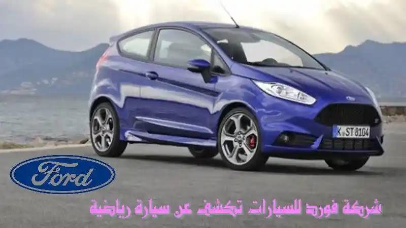 شركة فورد للسيارات,سيارة رياضية