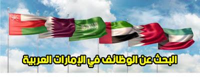 العمل في الخليج