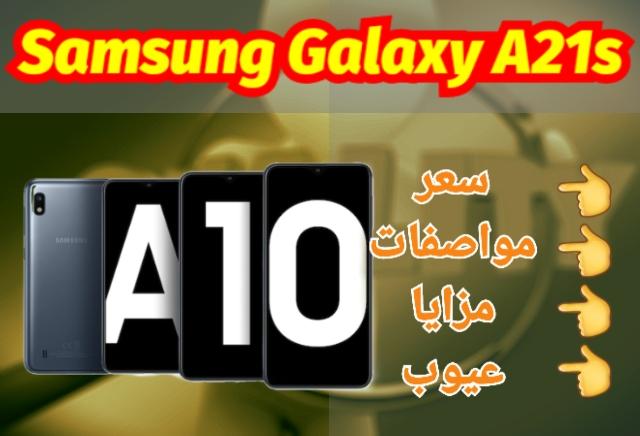 مزايا و عيوب هاتف هاتف Samsung Galaxy A10 الجديد